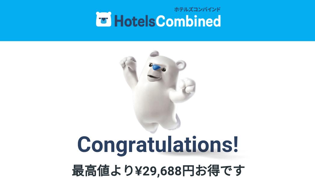 評判 | ホテルズコンバインド(HotelsCombined)でホテルの料金の比較 ...